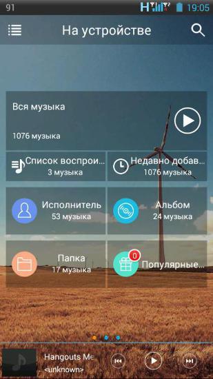 Скачать на андроид музыку русскую