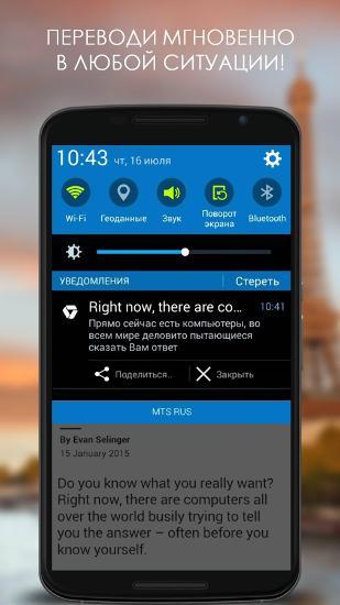Offline translator для Андроид - скачать бесплатно