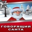 Скачать игру Talking Santa for iPhone бесплатно и iBoat racer для iPhone и iPad.