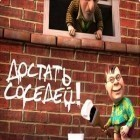 Скачать игру The Cranks: epic pranks бесплатно и Where's My Head? для iPhone и iPad.